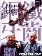 鐵齒銅牙紀曉嵐 (DVD) (第三部) (下) (完) (台灣版)
