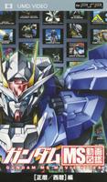 Gundam MS Doga Zukan - Vol.7 : Seireki / Seireki (Western Calendar) (UMD) (Japan Version)