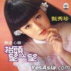 Tai Tou Wang Yi Wang (Hai Shan Reissue Version)