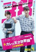 38 Revenue Collection Unit (DVD) (Box 1) (Japan Version)