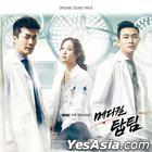 Medical Top Team OST (MBC TV Drama) (2CD)