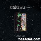 Loona Mini Album Vol. 3 - 12:00 (C Version) + Poster in Tube (C Version)