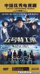 Wu Hao Te Gong Zu Zhi Tou Tian Huan Ri (DVD) (End) (China Version)