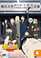 Genshiken 2 (DVD) (Vol.4) (Japan Version)
