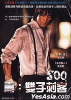 Soo (DVD) (Taiwan Version)