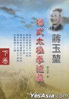 Jiang Yu堃 Yang Shi Tai Ji Quan Shu Zhen  Xia Juan