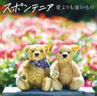 Ai yori Tsuyoi mono (SINGLE+DVD)(First Press Limited Edition)(Japan Version)