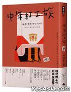 中年打工族:為什麼努力工作,卻依然貧困?日本社會棄之不顧的失業潮世代