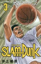 SLAM DUNK 3 (New Edition)