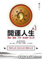 Kai Yun Ren Sheng : Yi Jing , Zi Wei , Ba Zi , Xing Ming Xue Yi Ci Shang Shou