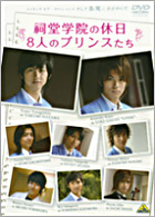 Making Of Takumi-kun Series - Shidou Gakuin no Kyuujitsu Hachi Nin no Prince Tachi (DVD) (Japan Version)