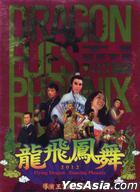 龙飞凤舞 (DVD) (台湾版)