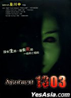 Apartment 1303 (DVD) (香港版)