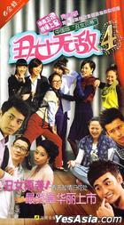 Chou Nu Wu Di 4 (AKA: Ugly Female Invincible) (DVD) (Wan Mei Ji) (End) (China Version)