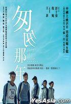 Fleet Of Time (2014) (DVD) (English Subtitled) (Hong Kong Version)