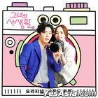 Her Private Life OST (tvN TV Drama)