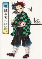 """""""Demon Slayer: Kimetsu No Yaiba"""" Gotoge Koyoharu Art Works : Ikuseisou"""