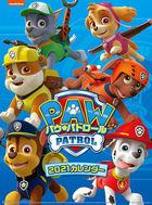PAW Patrol 2021 Calendar (Japan Version)