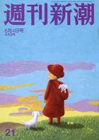 Weekly Shincho 20311-06/04 2020