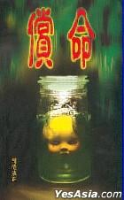 Ling Yi Dang An 5 -  Chang Ming