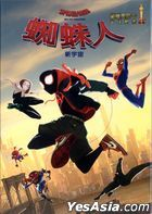 Spider-Man: Into the Spider-Verse (2018) (DVD) (Taiwan Version)