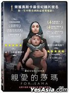 For Sama (2019) (DVD) (Taiwan Version)
