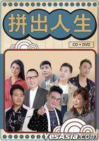 Pin Chu Ren Sheng (CD + DVD)