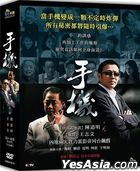 Cell Phone (DVD) (End) (Taiwan Version)
