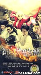 The Bride With White Hair (2012) (H-DVD) (End) (China Version)