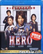 Hero (2015) (Blu-ray) (English Subtitled) (Hong Kong  Version)