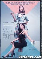A Simple Favor (2018) (DVD) (Hong Kong Version)
