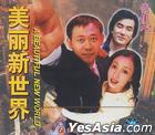 美麗新世界 (VCD) (中國版)