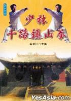 Shao Lin Shi Lu Zhen Shan Quan