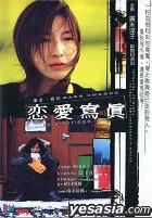 Love Collage (Hong Kong Version)