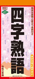 四字熟語 2021 カレンダー (日本版)