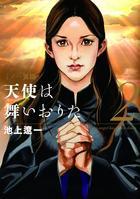 Tenshi wa Maiorita 2