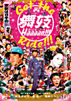 Get The Maiko Haaaan!!! Ride!!! (Making) (DVD) (Japan Version)