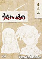 Utawarerumono DVD Box 2 (Japan Version)