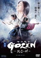 Movie GOZEN Junren no Ken (DVD) (Japan Version)