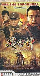 The Quake War (DVD) (End) (China Version)