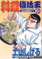 Shoku-King (Vol.10)