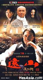 Yuan Shan (DVD) (End) (China Version)