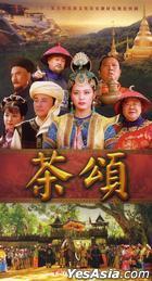 Cha Song (DVD) (End) (China Version)