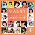 Kawai Naoko Golden Best (Japan Version)