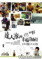Lin Xie Ting Da Ren Xing Fu Zi You Xing- Ri Ben Guan Dong