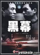 Hei Mu Feng Die Yu Ren Part 2 (Vol. 1-10) (China Version)