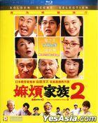 What A Wonderful Family! 2 (2017) (Blu-ray) (English Subtitled) (Hong Kong Version)