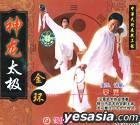 Shen Long Tai Ji Quan Jin Huan (VCD) (China Version)