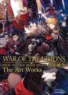 War of the Visions: Final Fantasy Brave Exvius The Art Works