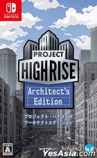 プロジェクト・ハイライズ アーキテクトエディション (日本版)